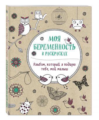 Моя беременность в раскрасках. Альбом, который я подарю тебе, мой малыш (обложка) Жанна де Ардуан, Виолет Б