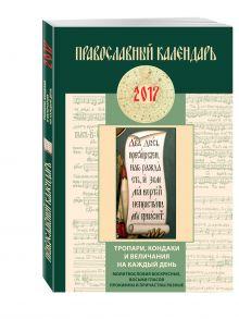 - Тропари, кондаки и величания на каждый день. Православный календарь на 2017 год обложка книги