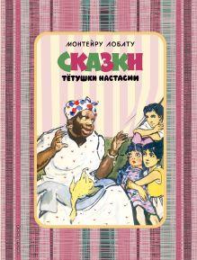 Лобату М. - Сказки тетушки Настасии обложка книги