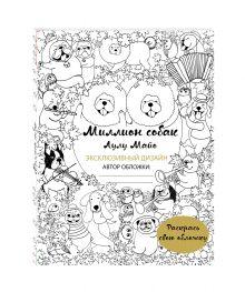- Миллион собак (раскрась обложку) обложка книги