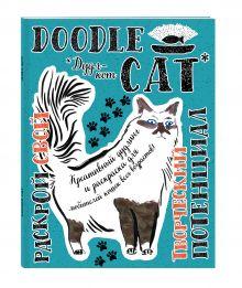 - Дудл-кот. Креативный дудлинг и раскраска для любителей кошек всех возрастов обложка книги