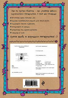 Обложка сзади Дневник хорошего настроения. Будни героя (крафт) Доро Оттерман