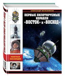 Железняков А.Б. - Первые пилотируемые корабли «Восток» и «Восход» обложка книги