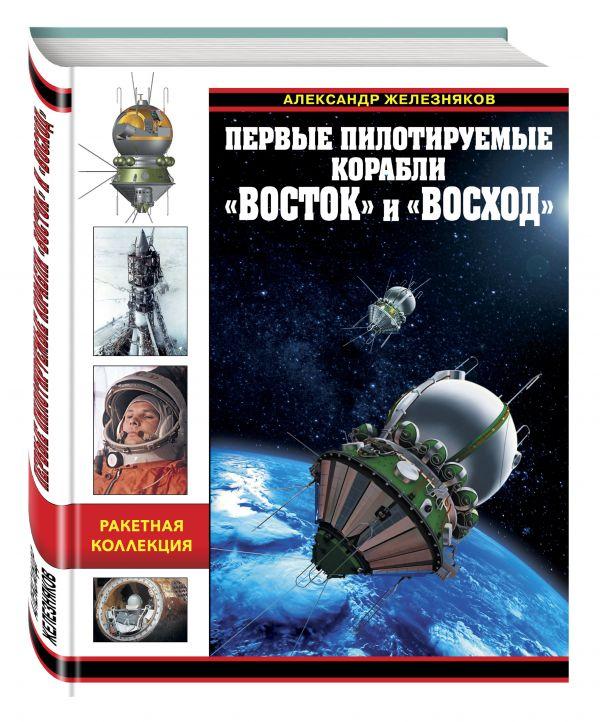 Первые пилотируемые корабли «Восток» и «Восход» Железняков А.Б.