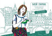 Мой Париж. Незабываемое путешествие в рисунках и скетчах