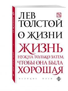 О жизни обложка книги