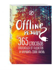 - Офлайн режим: 365 способов улучшить свою жизнь обложка книги