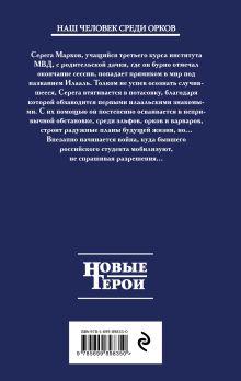 Обложка сзади Варвар из нашего города Максим Шейко