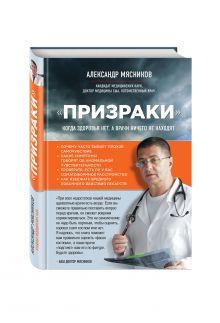 Мясников А. Л. - Призраки. Когда здоровья нет, а врачи ничего не находят обложка книги