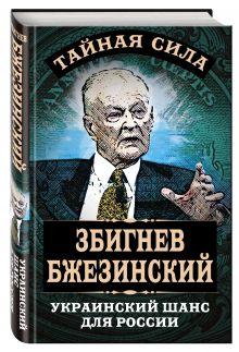 Бжезинский З. - Украинский шанс для России обложка книги