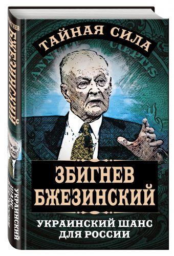 Украинский шанс для России Бжезинский З.