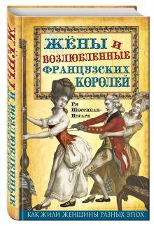 Шоссинан-Ногаре Г. - Жены и возлюбленные французских королей обложка книги