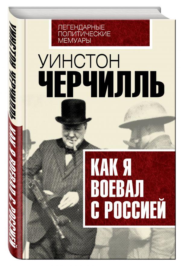 Как я воевал с Россией Черчилль У.