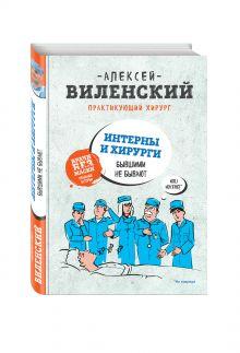 Виленский А.А. - ИНТЕРНЫ и ХИРУРГИ бывшими не бывают обложка книги