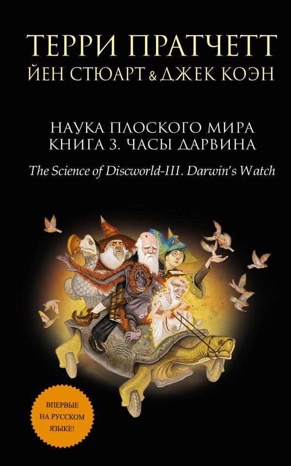 Наука Плоского мира. Книга 3. Часы Дарвина. Пратчетт Терри