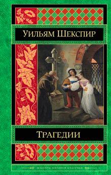 Обложка Трагедии Уильям Шекспир