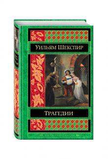 Шекспир У. - Трагедии обложка книги