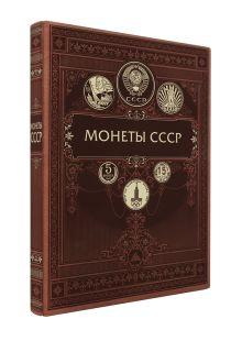 Монеты СССР и постсоветского пространства (книга+футляр)