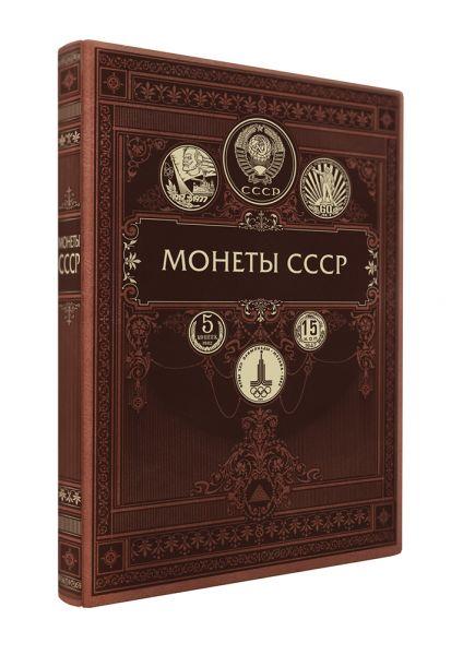 Комплект. Монеты СССР и постсоветского пространства (книга+футляр)