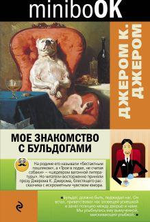 Обложка Мое знакомство с бульдогами Джером К. Джером