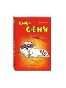 - Блокнот. Енот Сеня и Dolce vita (мини_цветной блок) обложка книги