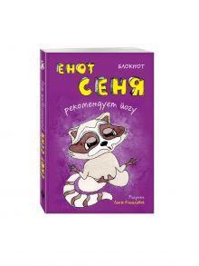 - Блокнот. Енот Сеня рекомендует йогу (мини_цветной блок) обложка книги