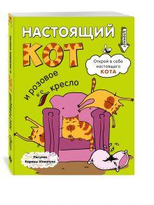 - Блокнот. Настоящий кот и розовое кресло обложка книги