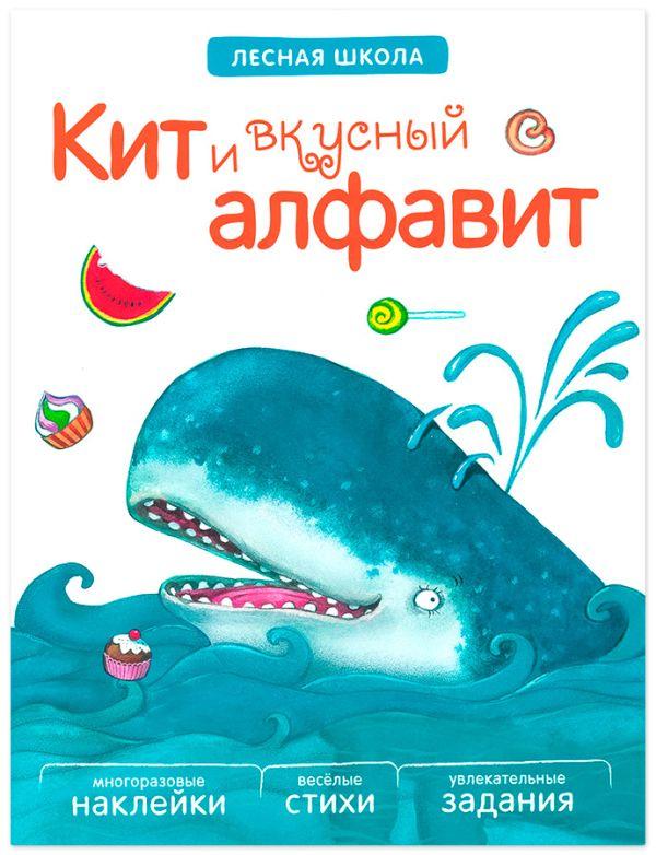 Лесная школа. Кит и вкусный алфавит Вилюнова В. А., Магай Н. А.
