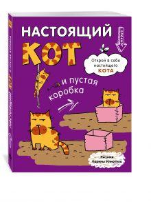 - Блокнот. Настощий кот и пустая коробка обложка книги