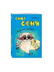 - Блокнот. Енот Сеня и вкусный попкорн (мини_цветной блок) обложка книги