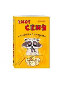 - Блокнот. Енот Сеня и печеньки с миндалем (мини_цветной блок) обложка книги