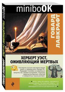 Лавкрафт Г.Ф. - Херберт Уэст, оживляющий мертвых обложка книги
