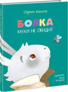 Макеев С.Л. - Бояка мухи не обидит. обложка книги