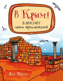 Обложка В Крым! Блокнот моих приключений Франк Яна