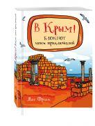 В Крым! Блокнот моих приключений