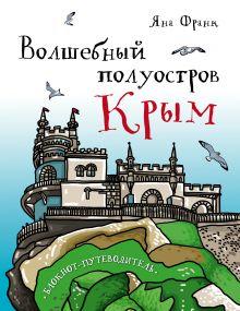 Обложка Волшебный полуостров Крым. Блокнот путеводитель Франк Яна