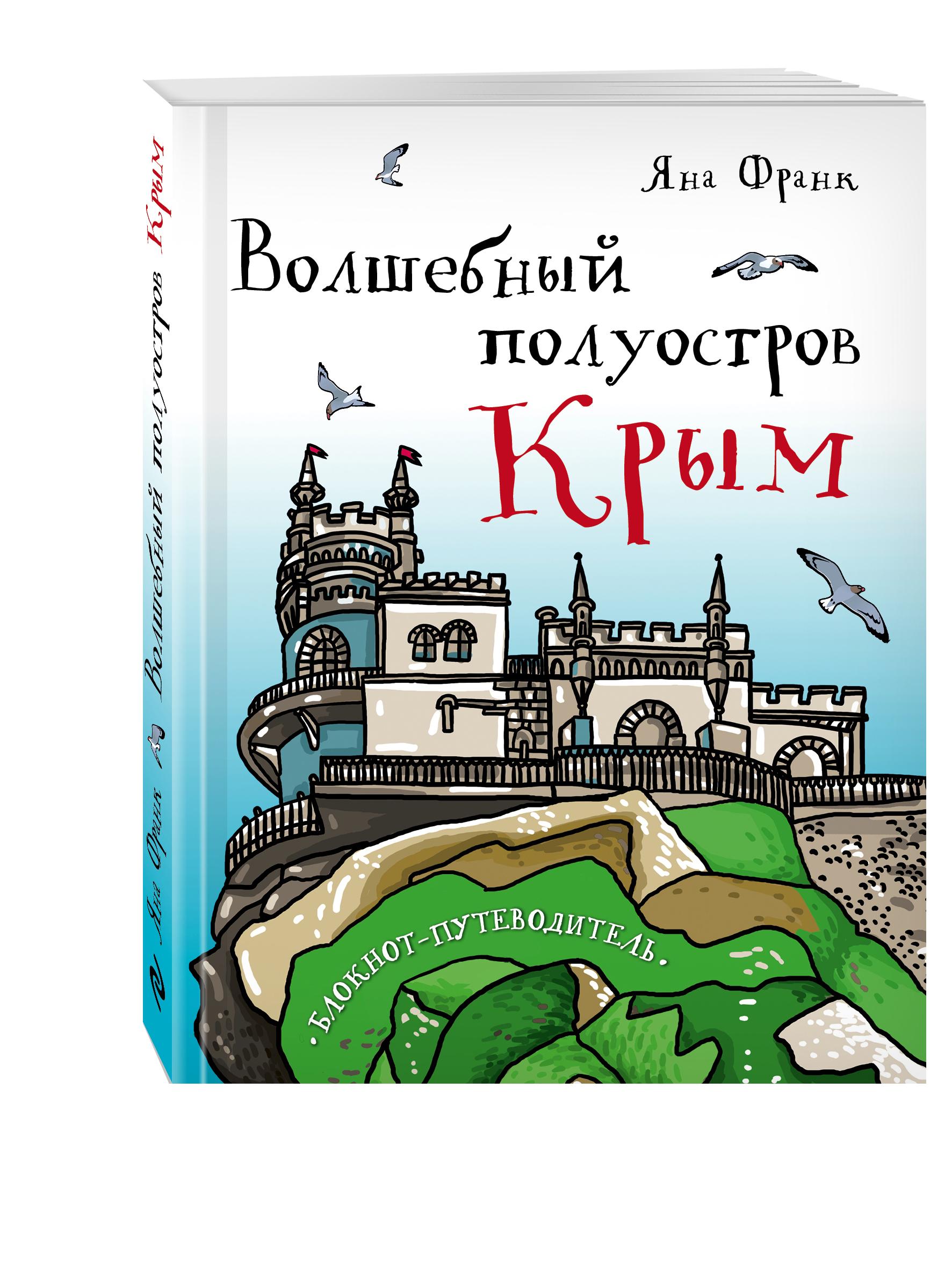 Волшебный полуостров Крым. Блокнот путеводитель