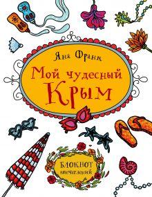 Обложка Мой чудесный Крым. Блокнот впечатлений Франк Яна