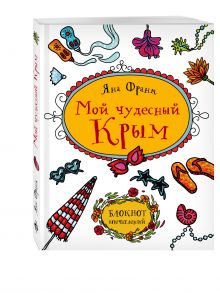 Франк Я. - Мой чудесный Крым. Блокнот впечатлений обложка книги