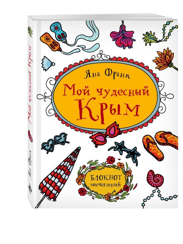 Мой чудесный Крым. Блокнот впечатлений Франк Я.
