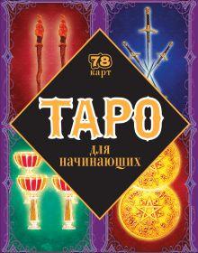 Сирота Э.Л. - Таро для начинающих (в коробке с европодвесом) обложка книги