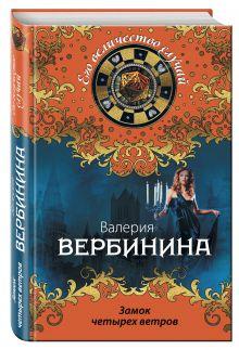 Замок четырех ветров обложка книги