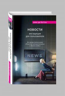 Боттон А. де - Новости. Инструкция для пользователя обложка книги