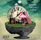 Чудеса от Алисы. Календарь настенный на 2017
