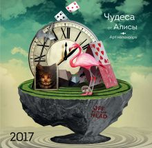 - Чудеса от Алисы. Календарь настенный на 2017 обложка книги