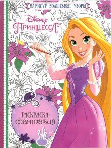 - Принцессы. РФ № 1602.  Раскраска - фантазия. обложка книги