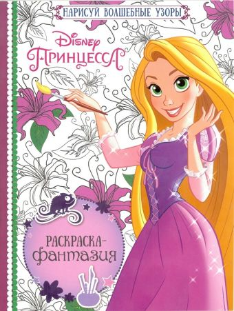 Принцессы. РФ № 1602.  Раскраска - фантазия.