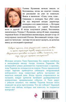Обложка сзади Если вы не влюблены Галина Куликова