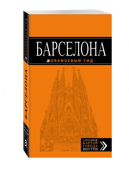 Барселона: путеводитель + карта. 5-е изд., испр. и доп.
