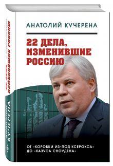 Кучерена А.Г. - 22 дела, изменившие Россию. Новейшая история глазами адвоката обложка книги